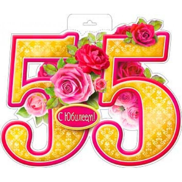 Поздравление 55 лет школе